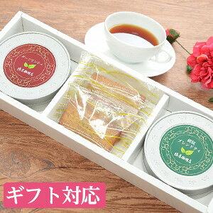 「紅茶2種とフィナンシェのセット」 お礼のちょっとした贈り物に 紅茶 リーフティ 洋菓子セット 紅茶 ラッピング無料 ギフト 食べ物 プレゼント 実用的 食品 お取り寄せ 誕生日 高級 誕生日