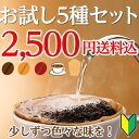 椿屋珈琲お試しセット★5種をセットに♪色々な味を試したい方へ ギフトで贈る前のお味見にも!コーヒー 送料無料 コー…
