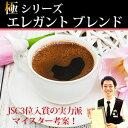 エレガント ブレンド(200g)/ コーヒー豆 自家焙煎 珈琲 JSC入賞の実力派マイスター考案!