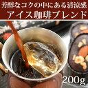 アイス珈琲ブレンド(200g)酸味・苦みのバランスが良い椿屋だけの美味しさ!/すっきり爽快な味わい!/アイスコーヒー 豆