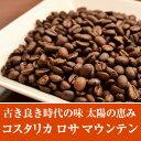 【お試しサイズ】コスタリカ ロサマウンテン(100g)味のバランスに優れた中南米産スペシャルティコーヒー/自家焙煎珈琲/コーヒー お試し