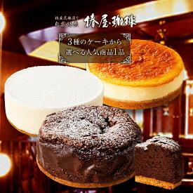 「選べる 椿屋珈琲のケーキ」ベイクドチーズケーキとレアチーズケーキとガトーショコラからお選びいただけます。ホワイトデー に大人気。 家族 子供 プレゼント 贈り物 ホワイトデー