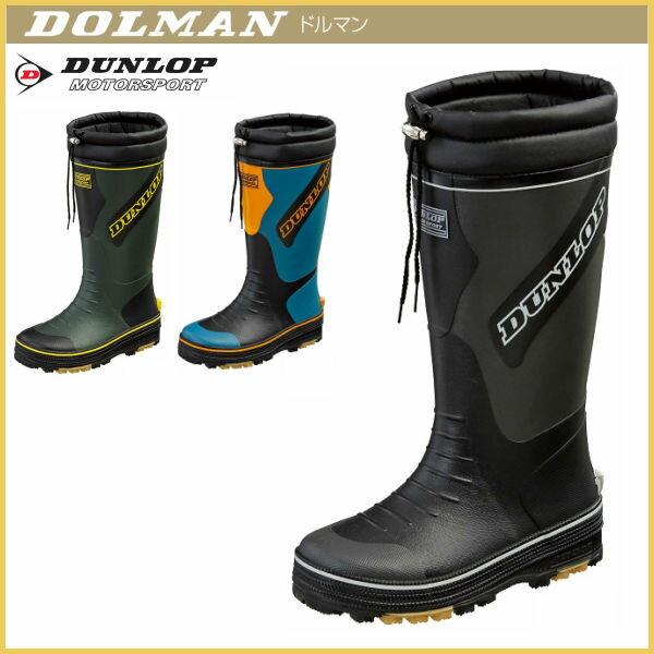 DUNLOP MOTORSPORT ダンロップモータースポーツ ドルマンG324 メンズ 防寒長靴 全3色 BG324