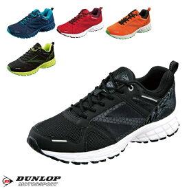 靴 スニーカー ランニングシューズ メンズ DUNLOP ダンロップ モータースポーツ マックスランライトM216 スニーカー ランニング ウォーキング シューズ DM216 売れ筋