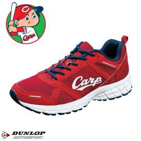 広島東洋カープ承認 カープ グッズ 靴 スニーカー メンズ カープシューズ ダンロップ モータースポーツ カープ モデル01 DMC01 プレゼント ハロウィン