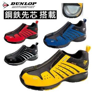 ダンロップ モータースポーツ マグナムST300 メンズ 安全靴 鉄芯 耐油 通気性 幅広4E 軽量設計 作業 バイク 24.0〜27.0・28.0・29.0・30.0cm ST300