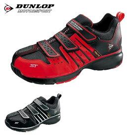 ダンロップ モータースポーツ マグナムST302 メンズ 安全靴 鉄芯 耐油 通気性 幅広4E 軽量設計 作業 バイク 25.0〜27.0・28.0・29.0・30.0cm ST302