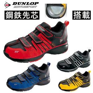 ダンロップ モータースポーツ マグナムST302 メンズ 安全靴 鉄芯 耐油 通気性 幅広4E 軽量設計 作業 バイク 24.0〜27.0・28.0・29.0・30.0cm ST302