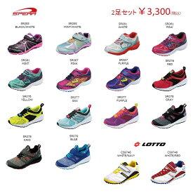 スピアレーシング&ロット キッズ ジュニア スニーカー 靴 軽量設計 19.0cm・20.0cm・21.0cm・21.5cm・22.0cm・22.5cm・23.0cm・23.5cm・24.0cm・24.5cm CS9746 SR055 SR061 SR067 SR076 SR077 SR078 SR079