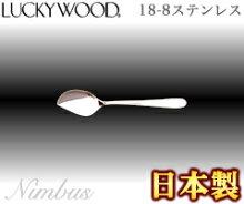 ラッキーウッド/LUCKYWOODニンバスケーキスプーンNo.8015(日本製・国産・カトラリー・スプーン・18-8ステンレススチール・小林工業・No.8000シリーズ)