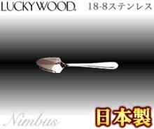 ラッキーウッド/LUCKYWOODニンバスグレープフルーツスプーンNo.8099(日本製・国産・カトラリー・スプーン・18-8ステンレススチール・小林工業・No.8000シリーズ)