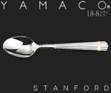 山崎金属工業/YAMACOスタンフォードティースプーン#23(カトラリー・スプーン・18-8ステンレス・ゴールドアクセント・金彩・ヤマコ・単品)