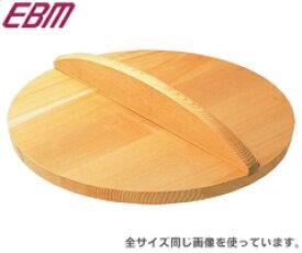 江部松商事/EBM さわら 木蓋33cm 0145400 (フタ・木ブタ・木製鍋蓋・業務用・厨房用品)