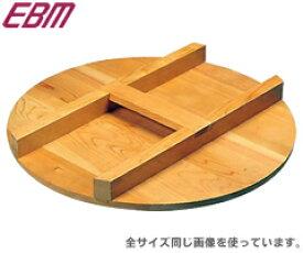 江部松商事/EBM さわら H型 木蓋54cm 3019600 (フタ・木ブタ・木製鍋蓋・業務用・厨房用品)
