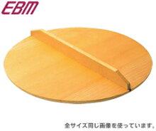 江部松商事/EBMスプルス木蓋33cm0147000(フタ・木ブタ・木製鍋蓋・業務用・厨房用品)