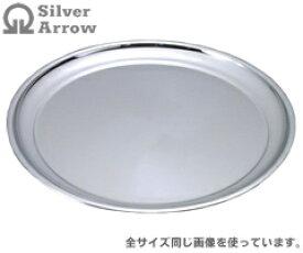 遠藤商事/シルバーアロー 18-0 丸盆 10インチ EML-03010 (トレイ・トレー・お盆・SilverArrow・SA・業務用)