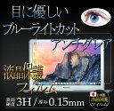 極上 ブルーライトカット 超高精細アンチグレア 保護フィルム macbook 12 macbook air 11 macbook air 13 macbook ...