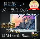 【楽天ランキング1位】極上 ブルーライトカット 超高精細アンチグレア 保護フィルム macbook全機種対応 windows 15.6型 ワイド 12 macb... ランキングお取り寄せ
