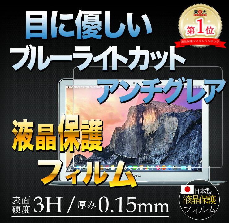 【楽天ランキング1位】極上 超高精細アンチグレア ブルーライトカット 保護フィルム macbook全機種対応 windows 15.6型 ワイド 12 macbook air11/air13 pro13/15 スマイルタブレット3 画面保護 日本製