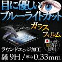 極上 ブルーライト カット ガラスフィルム 保護フィルム 送料無料 iphone 6/6s iphone 6 plus/6s plus iphone 7 iph...