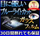 【楽天ランキング1位】極上 ブルーライトカット ガラスフィルム 保護フィルム 日本製旭硝子 9H 2.5D 保護シート ipad …