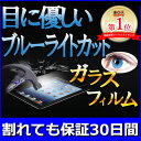 【高評価★4.2】極上 ブルーライトカット ガラスフィルム 保護フィルム 送料無料 iphone X Xs MAX HUAWEI Switch ガラ…