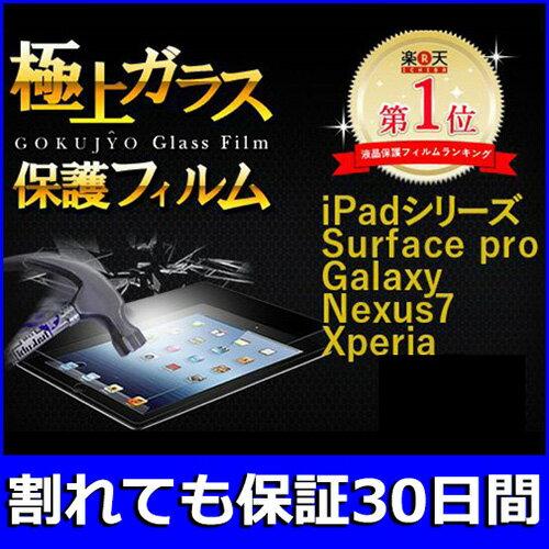 【楽天ランキング1位】ガラスフィルム 強化ガラス 保護フィルム ipad Air 2 ipad mini1/2/3/ surface pro 3 pro4 Sony Z Ultra XL39H Z4 tablet 10.1 Z3 tablet 8.0 Nexus7 2代 galaxy Tab S/8.4 9H 2.5D 2017 日本製 旭硝子 飛散防止 指紋防止 アイパッド 新型