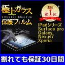 【楽天ランキング1位】ガラスフィルム 強化ガラス 保護フィルム ipad Air 2 ipad mini1/2/3/ surface pro 3 pro4 Sony Z Ultra XL39H Z4