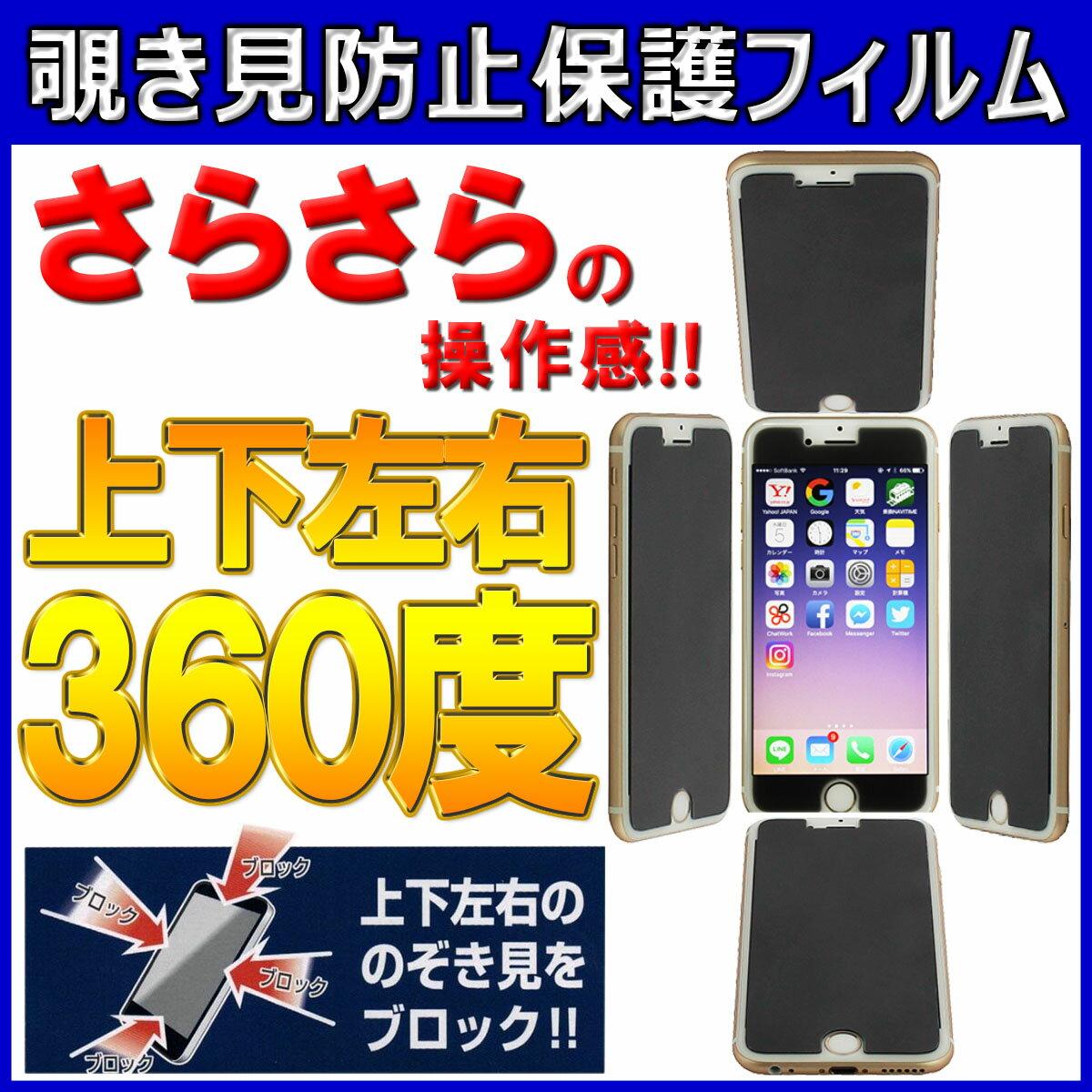【30日保証】360度 覗き見防止 ブルーライトカット 保護フィルム 送料無料 privacy iphone Xperia ZenFone HUAWEI Galaxy VAIO arrows