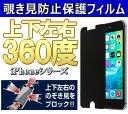 360度 覗き見防止 ブルーライトカット 保護フィルム 送料無料 privacy iphone 6s iphone 6 plus/6s plus iphone ...