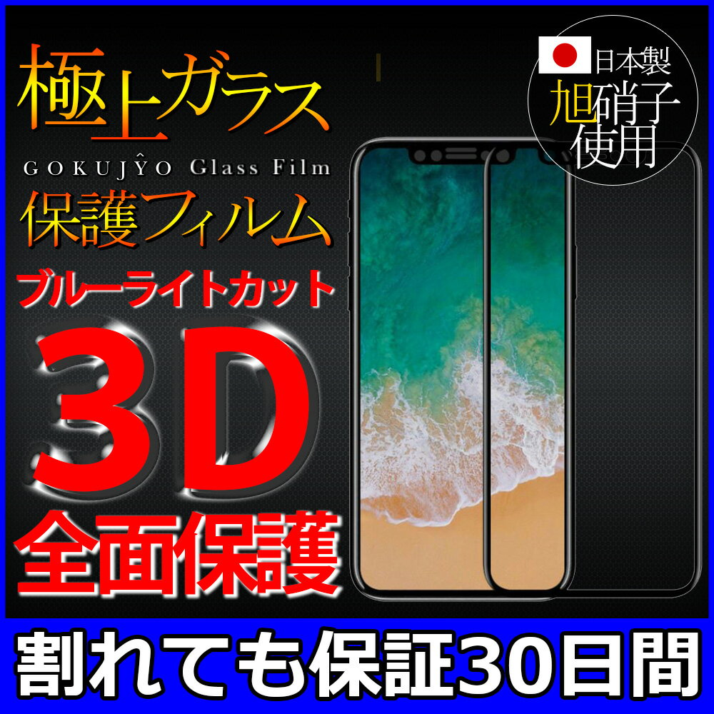 極上 全面保護 3D ブルーライトカット ガラスフィルム 保護フィルム 日本製旭硝子 9H 保護シート iPhone 6/6s/7/8 iPhone 7plus 8plus iPhone X