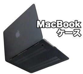 【楽天ランキング1位】Macbook pro 13/Air 11/Air 13 ケース マックブックエアー ケース マックブック15インチ
