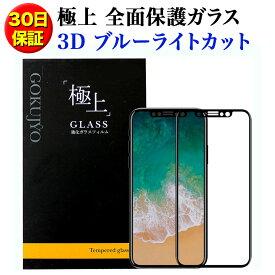 極上 全面保護 3D ブルーライトカット ガラスフィルム 保護フィルム 日本製旭硝子 9H 保護シート iPhone 6/6s/7/8 iPhone 7plus 8plus iPhone Xs Google pixel3
