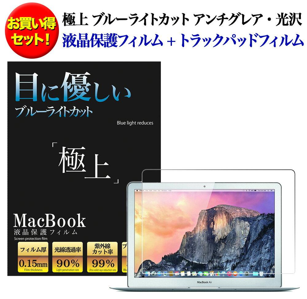 【お買い得セット】極上 超高精細アンチグレア ブルーライトカット 画面保護フィルム + トラックパッド用 保護フィルム1枚 日本製 macbook 12 macbook air13 macbook retina13 macbook pro13