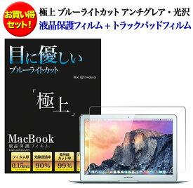 【お買い得セット】極上 超高精細アンチグレア・光沢 ブルーライトカット 画面保護フィルム + トラックパッド用 保護フィルム1枚 日本製 macbook 12 macbook air13 macbook retina13 macbook pro13