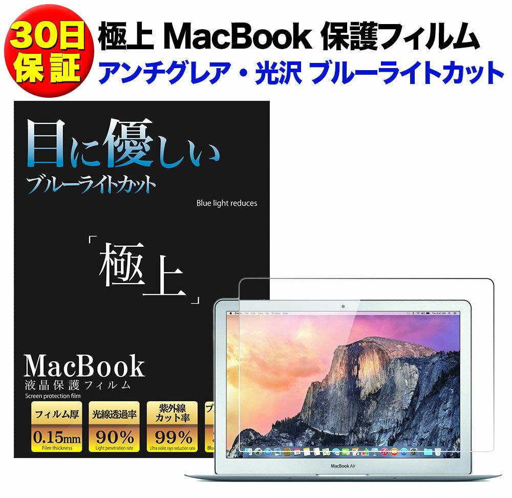 【楽天ランキング1位】極上 超高精細アンチグレア ブルーライトカット 保護フィルム macbook 12 air11/air13 pro13 スマイルタブレット3 画面保護 日本製
