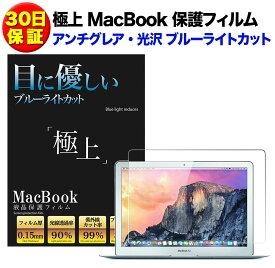 【楽天ランキング1位】極上 超高精細アンチグレア・光沢 ブルーライトカット 保護フィルム macbook 12 air11/air13 pro13 スマイルタブレット3 画面保護 日本製