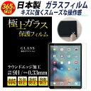 【楽天ランキング1位】ガラスフィルム 強化ガラス 保護フィルム ipad Air 2 ipad mini1/2/3/ surface pro 3 pro4 Sony…