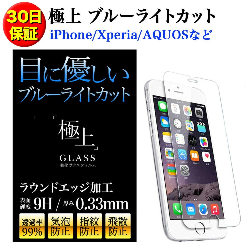 【高評価★4.2】極上 ブルーライトカット ガラスフィルム 保護フィルム 送料無料 iphone X Xs MAX HUAWEI Switch ガラスフィルム 日本製旭硝子 9H 2.5D 保護シート アイフォン