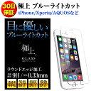 【高評価★4.2】極上 ブルーライトカット ガラスフィルム 保護フィルム 送料無料 iphone 11 X Xs MAX HUAWEI Switch …