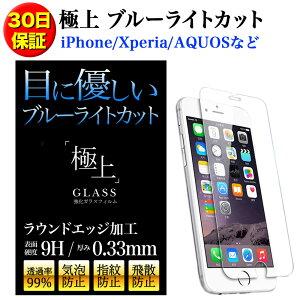 【iPhone12各種入荷しました】極上 ブルーライトカット ガラスフィルム 保護フィルム 送料無料 iPhone 12 mini Pro Max XR X Xs SE Xperia Switch 日本製旭硝子 9H 2.5D 保護シート