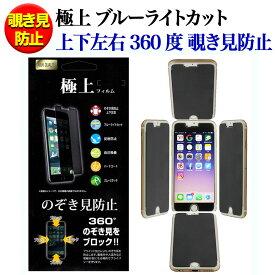 極上 360度 覗き見防止フィルム ブルーライトカット 保護フィルム 送料無料 privacy iphone 12 Xs XR 11 Pro Max Pixel Reno A