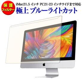 極上 iMac 21.5インチ用 PC21-23インチワイドまで対応 ブルーライトカット 液晶画面保護フィルター アイマック 21.5インチ