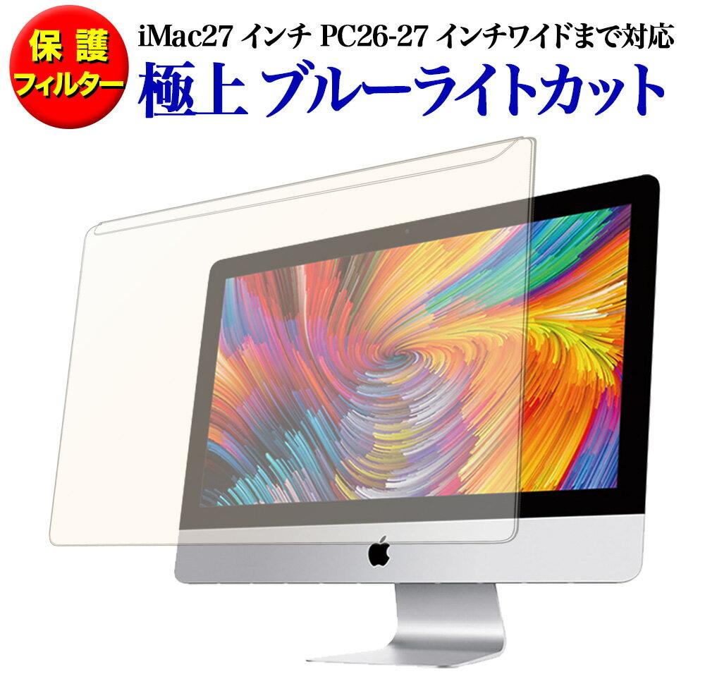 極上 iMac 27インチ用 PC26-27インチワイドまで対応 ブルーライトカット 液晶画面保護フィルター アイマック 27インチ