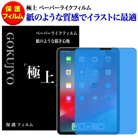 極上 ペーパーライク保護フィルム アンチグレア 反射防止 日本製 iPad Air iPad Air 10.5 iPad Pro 9.7 iPad Pro 10.5 iPad Pro 11 iPad Pro 12.9