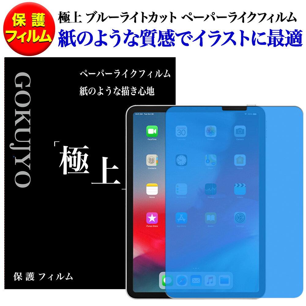 極上 ブルーライトカット ペーパーライク保護フィルム アンチグレア 反射防止 日本製 iPad Air 10.5 iPad Pro 9.7 iPad Pro 10.5 iPad Pro 11 iPad Pro 12.9