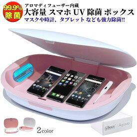 スマホ 除菌器 3台同時 タブレット9インチまで 99.9% スマホ除菌 除菌機 除菌box 除菌ボックス S3 マスクケース 時計アクセサリーなど対応 紫外線 除菌 除菌ケース iPhone Xperia Galaxy uv