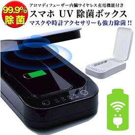 楽天ランキング1位 スマホ 除菌ボックス ワイヤレス充電 uv ケース マスクケース 紫外線 ライト 99.9% ボタン式 時計アクセサリーなど対応 紫外線 除菌 iPhone Xperia Galaxy M1