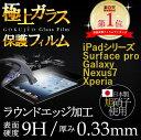 【楽天ランキング1位】ガラスフィルム 強化ガラス 保護フィルム ipad Air 2 ipad mini1/2/3/ surface pro 3 Sony Z ...