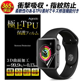 【Apple Watch6対応】極上 TPU 3D曲面加工 全面保護 液晶保護フィルム Apple Watch 40mm 44mm アップル ウオッチ